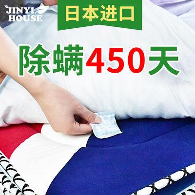 日本锦怡天然除螨包床上用家用植物祛螨贴非喷雾剂祛螨去螨虫神器