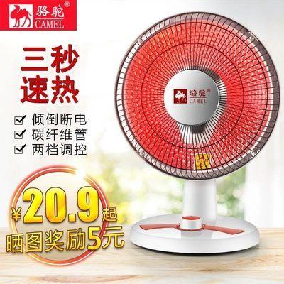骆驼小太阳取暖器台式家用办公室电暖气速热小型烤火炉暖风机节能