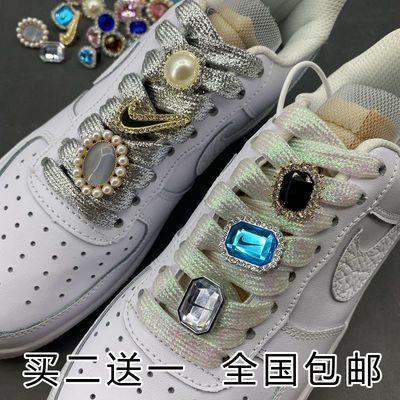 鞋子衣服包包装饰品 AF1宝石水晶配饰挂件空军一号炫彩钻石鞋带扣