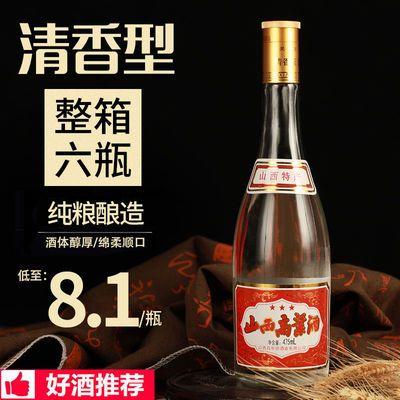山西特产高粱酒纯粮食酒50度清香型白酒纯粮正宗酒水整箱特价批发