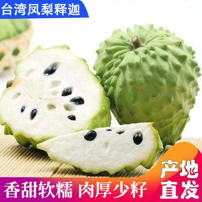 台湾凤梨释迦果3斤中果大果新鲜现摘番荔枝佛头果应当季水果包邮