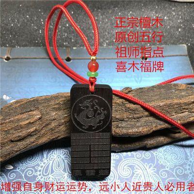 道教专定天然平安护身符木牌吊坠增强运势五行喜木补木风雷益