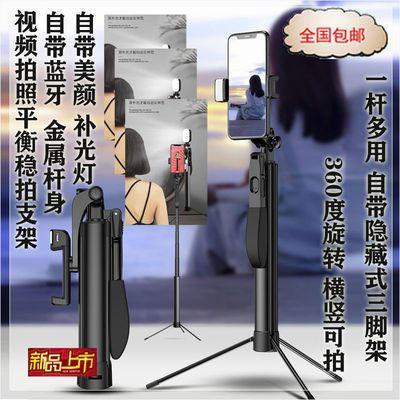 36464/手机支架手机防抖自拍杆蓝牙三脚架直播支架补光灯多功能自拍神器