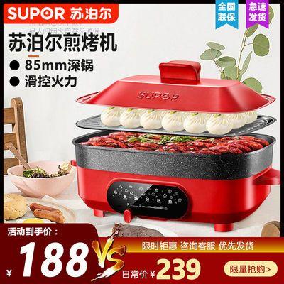 苏泊尔电火锅蒸锅家用煮锅电烤锅双层煎烤机打边炉烧烤炉不粘煎炒