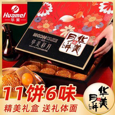 华美彩月11味6饼中秋送礼广式月饼礼盒批发蛋黄纯白莲蓉月饼糕点