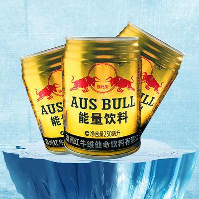 牛磺酸饮料批发网红体质能量饮料维生素功能饮料批发特价6罐新货
