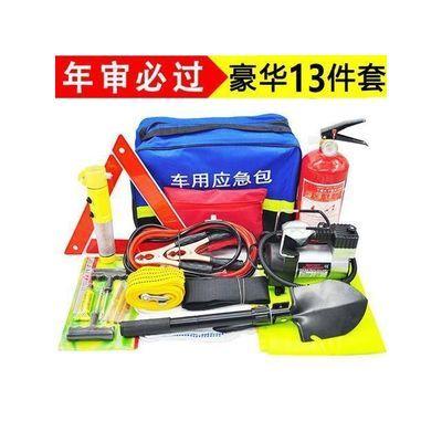 车载灭火器汽车应急工具包车用小型便携救援工具包医疗套装