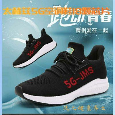 75823/吉奥纳米太赫兹空调鞋5g磁疗接收地气运动恒温正品十八颗芯片