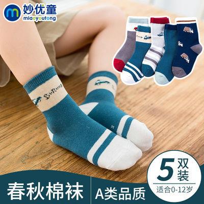 【五双装】妙优童儿童袜子纯棉婴儿宝宝女童男童春秋款中筒