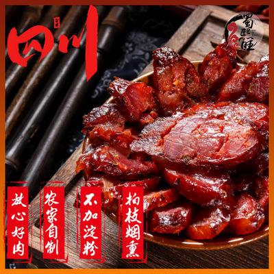 四川重庆特产香肠腊肠土猪五花肉农家自制烟熏腊肉精品后腿肉批发