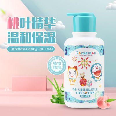 68232/添乐哆啦A梦儿童植物萃取保湿滋润乳液480g大瓶护肤霜