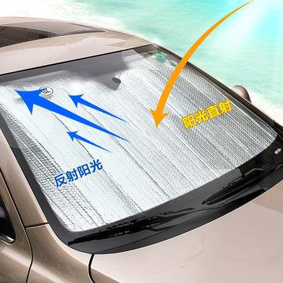 0/560汽车加厚遮阳挡防晒隔热罩遮光帘五菱宏光S1之光荣光v宝骏7