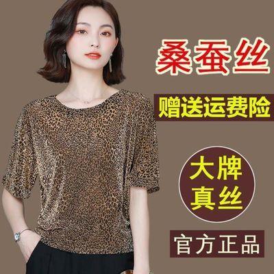 真丝T恤女短袖上衣2020夏装新款豹纹宽松遮肚子亮丝半袖上衣洋气