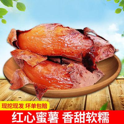 新鲜蜜薯烟薯软糯香甜红心地瓜红薯3斤5斤10斤现挖山芋批发番薯