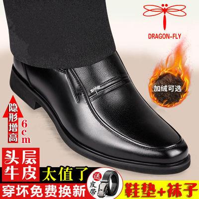 【100%全牛皮】蜻蜓牌皮鞋男内增高商务男士休闲真皮加绒棉鞋可选