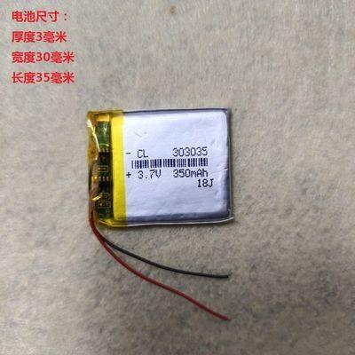 303035 350聚合物锂电池行车记录仪BL960凌度F8适用充电内置3.7v