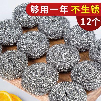 【吉琦】不锈钢清洁球刷锅洗碗钢丝球厨房用品清洁洗碗神器超市款