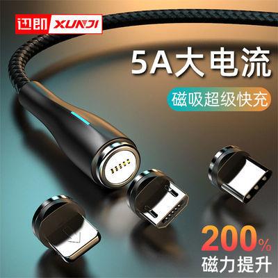 41837/迅即新品强磁吸数据线安卓typec快充适配OPPO华为vivo磁铁充电线
