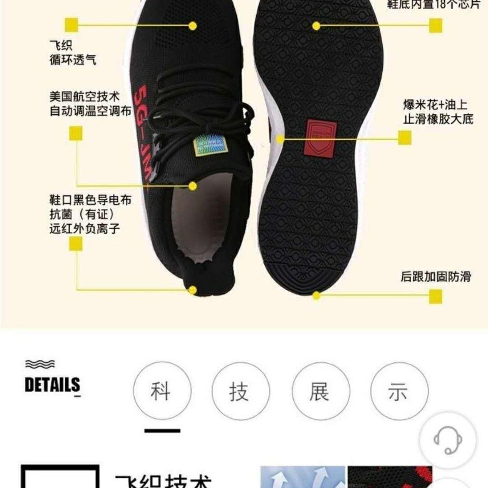 75823-吉奥纳米太赫兹空调鞋5g磁疗接收地气运动恒温正品十八颗芯片-详情图