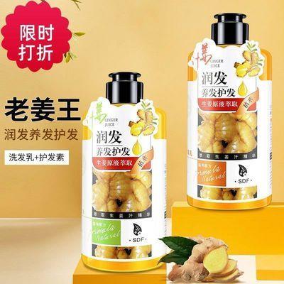 老姜王柔顺护发洗发乳润泽养发姜汁护发洗发水护发素套装3瓶装
