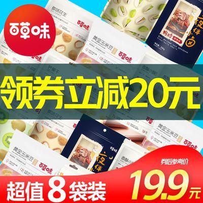 【百草味-创味工坊】休闲零食礼包一整箱 鸭脖鸭锁骨薯片零食夜宵