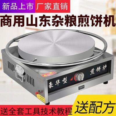 山东杂粮煎饼机炉子商用燃气旋转煎饼果子机器煎饼炉子摆摊煎饼锅
