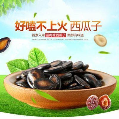 酸酸甜甜话梅味西瓜子多规格包邮颗粒饱满黑瓜子休闲零食特产炒货