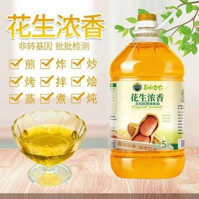 【特价】花生浓香油自榨粮油非转基因食用油5斤花生油调和油批发