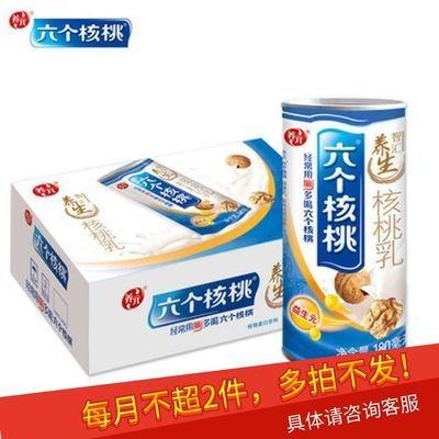 九月新货 养元六个核桃整箱批发 智汇养生核桃乳低糖代早餐奶饮品