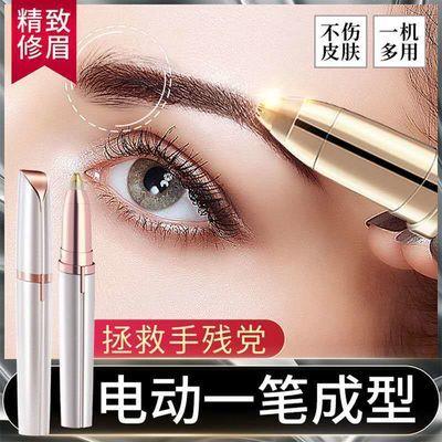 【电动修眉器】男女通用修眉刀自动修眉刀一笔成型初学者修眉器