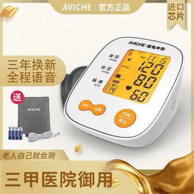 医院同款电子血压计医用全自动臂式精准语音家用中老年高血压测量
