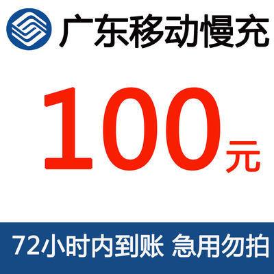 【广东移动慢充话费】话费充值100充手机电话费72小时内到账