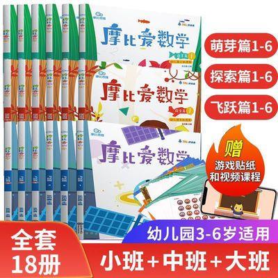 36596/现货全18册摩比爱数学幼儿园3-6岁学前思维启蒙训练幼儿兴趣培养