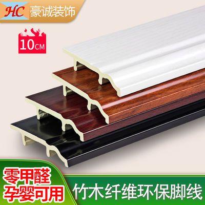 竹木纤维踢脚线10厘米pvc加厚款墙贴家用环保自粘贴角线地脚线