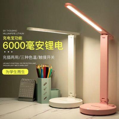 led台灯护眼学习学生宿舍书桌读书灯可充电插电折叠卧室床头夜灯