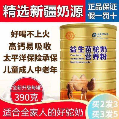 买2发3新疆益生菌骆驼奶粉钙铁锌学生成人老年无蔗糖营养粉390克