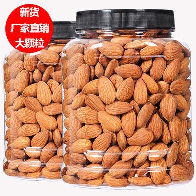 新货原味巴旦木仁2斤大杏仁散装扁桃仁坚果零含罐重500g/250g/60g