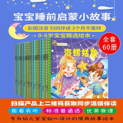 有声绘本儿童漫画故事书幼儿园书籍早教启蒙认字故事睡前故事