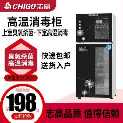Chigo/志高全国联保立式臭氧高温消毒钢化玻璃家用商用碗筷消毒柜