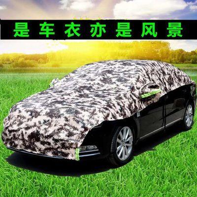【快速收纳半车衣】专车专用汽车半罩车衣车罩防晒遮阳防雨防尘罩