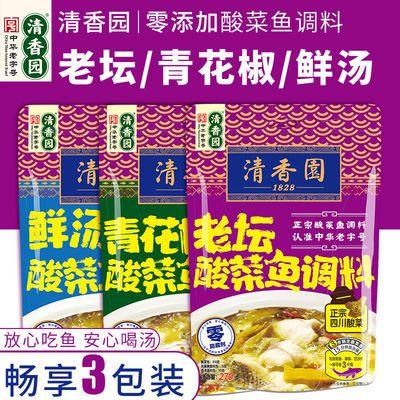 37848/清香园酸菜鱼调料270g三种口味