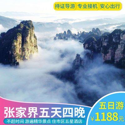 张家界旅游森林公园天门山凤凰古城芙蓉镇5天4晚五星纯玩跟团游