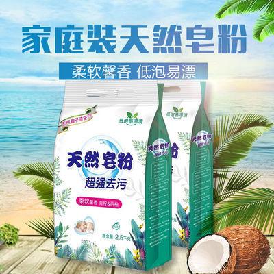洗衣粉天然皂粉5斤-10斤家庭实惠装家用洗衣服香味持久大袋批发价