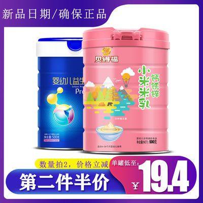 米粉婴儿辅食营养米粉宝宝米糊钙铁锌益生菌高钙高铁4个月六个月