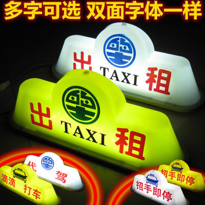 led出租车顶灯网约车顶灯送客代驾顶灯滴滴车顶灯usb磁铁吸顶牌灯