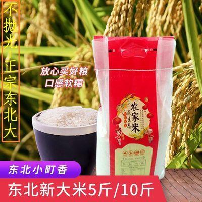 5斤20斤今年新米东北五常米农家大米不抛光大米小町珍珠大米现磨