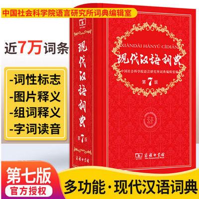 商务印书馆现代汉语词典第7版中小学生现代汉语字典高中生工具书