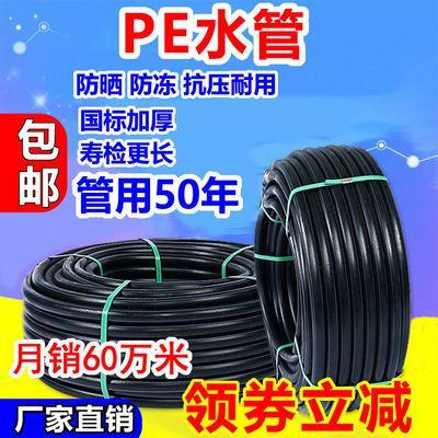 pe水管热熔自来水管3三4四6分1.5寸2黑硬管20 25 32 40塑料水管子