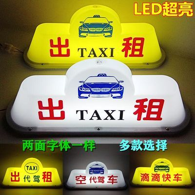 LED出租车顶灯代驾灯出租灯网约车顶广告灯TAXI空车拉活灯滴滴灯