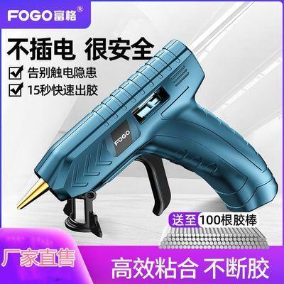 富格锂电热熔胶枪无线家用充电式儿童手工制作胶棒万能电熔胶枪